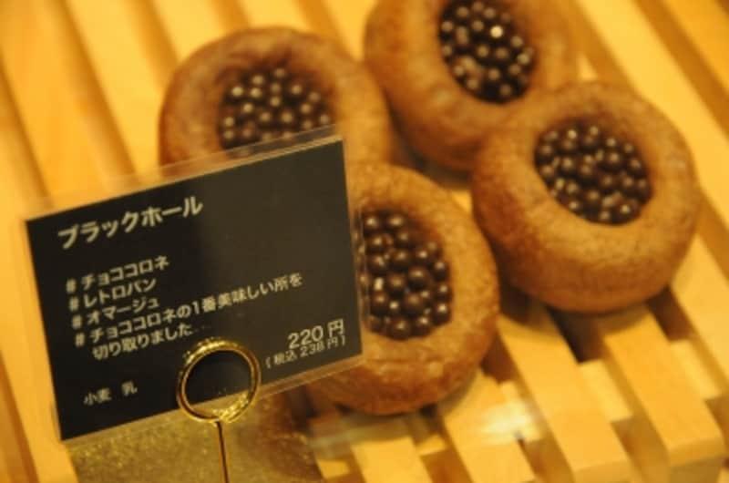 「ブラックホール」#チョココロネ#レトロパン#オマージュ#チョココロネの一番美味しい所を切り取りました