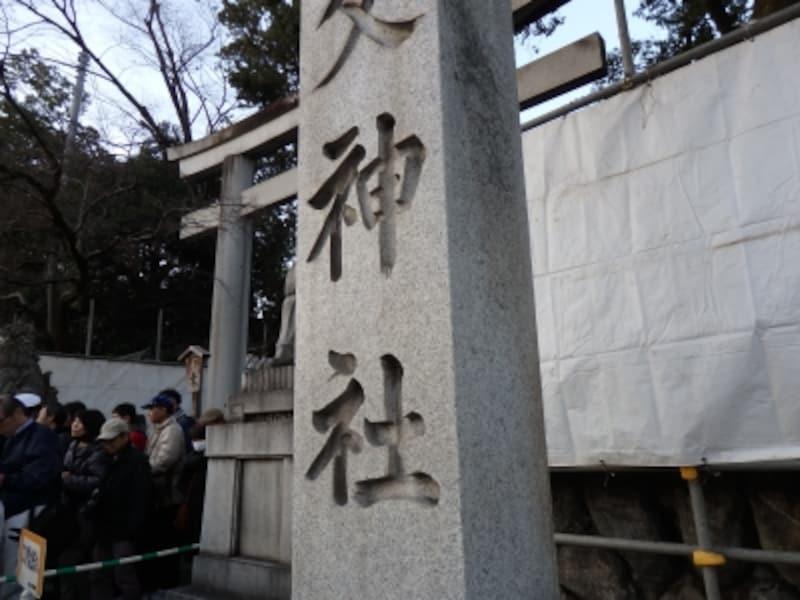 秩父神社の鳥居下の石碑