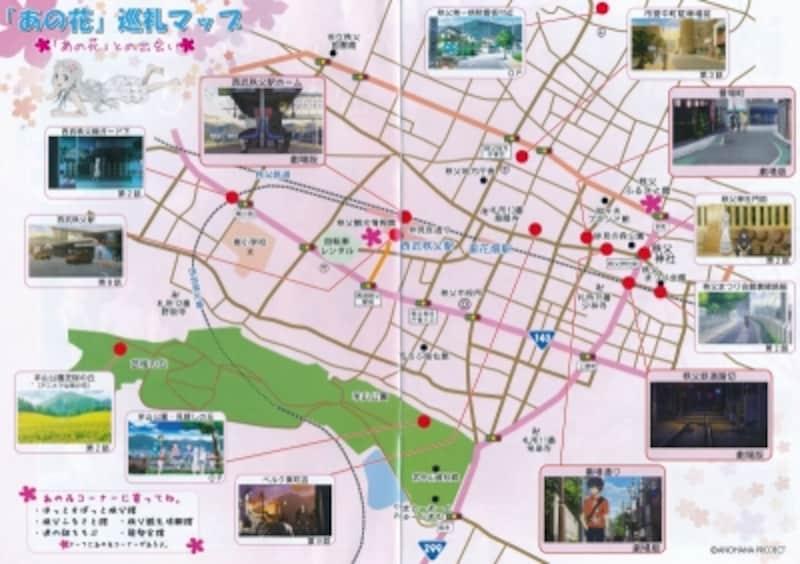 「あの花」の聖地巡礼ガイドブックのマップ