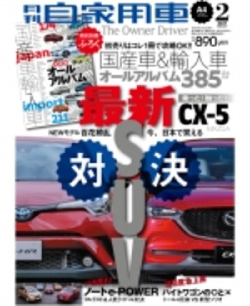 月刊自家用車(内外出版社)