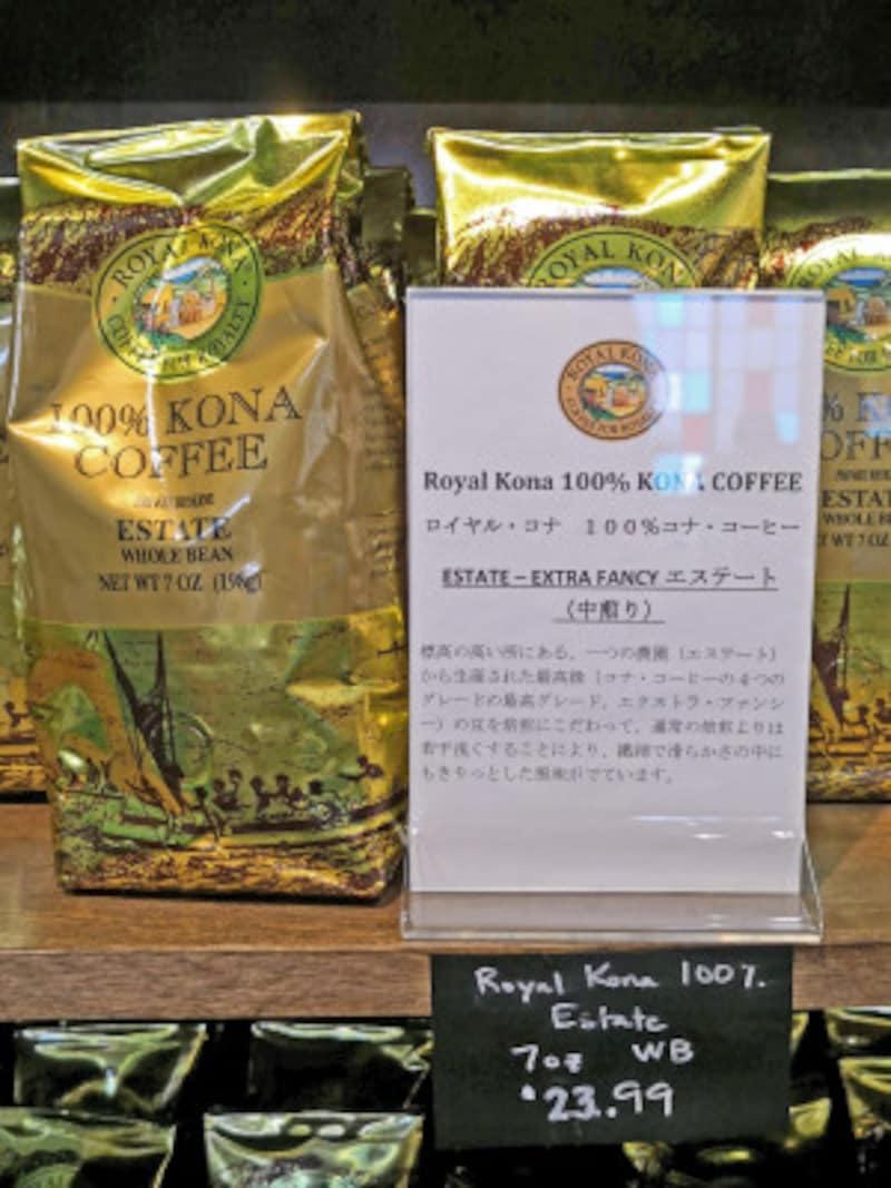 ライオン・コーヒー系「ロイヤル・コナ・コーヒー」ブランドのエクストラファンシーエステート。エステートとは1軒の農園の豆だけを使用したもの