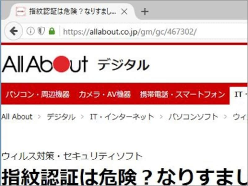 URLが「https」からはじまることを確認
