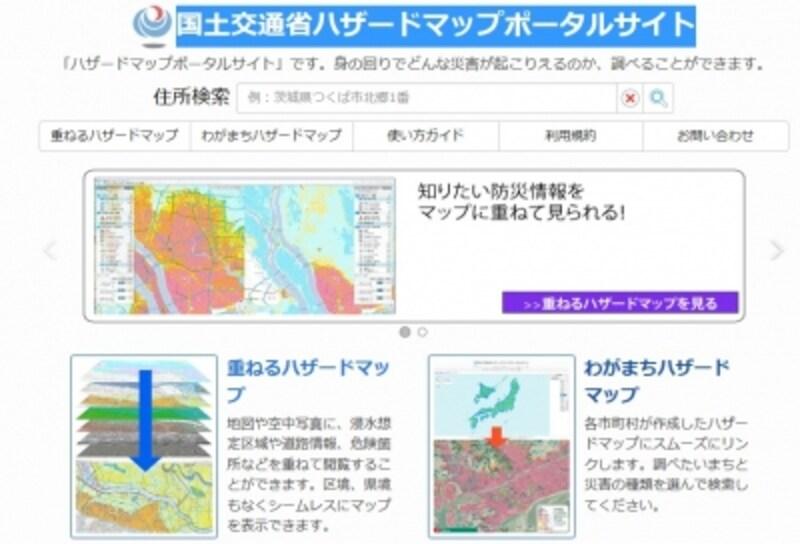国土交通省ハザードマップポータル