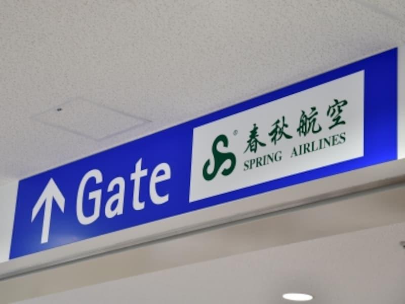 中国のLCC「春秋航空」の便は、関西国際空港ではすべて第2ターミナルからの発着です