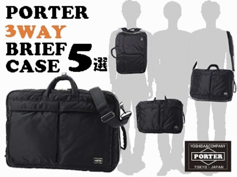 大人気ブランド・ポーターの爆売れ3WAYブリーフ5選!