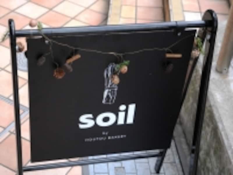 soilbyHOUTOUBAKERY