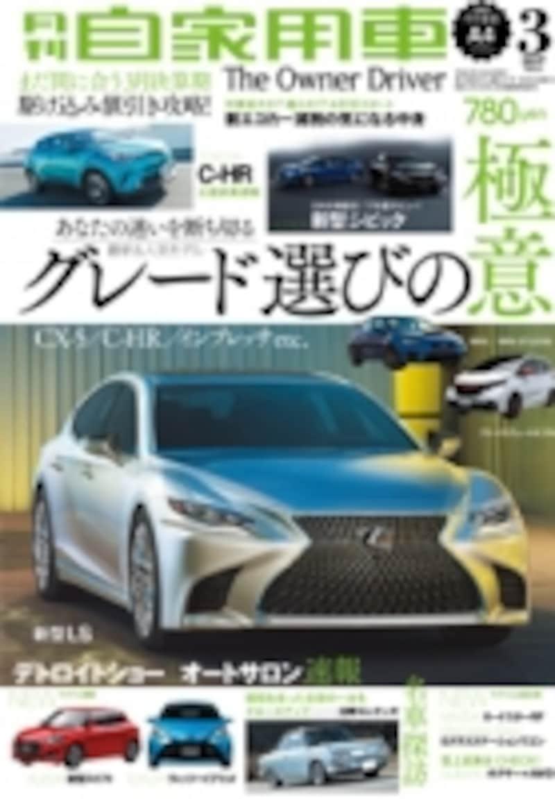 「月刊自家用車」(内外出版社)