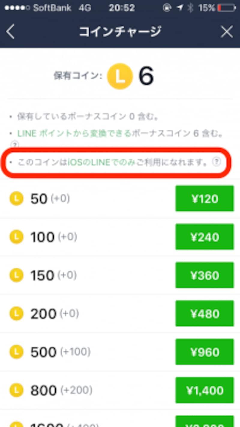 コインの購入画面にも注意点が書いてあります