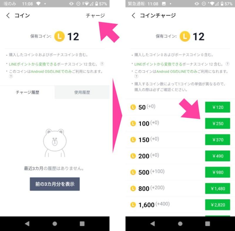 Line コイン 購入 方法