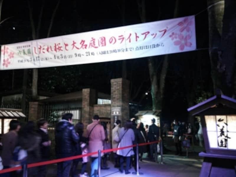 六義園(2)/ライトアップ実施時の染井門