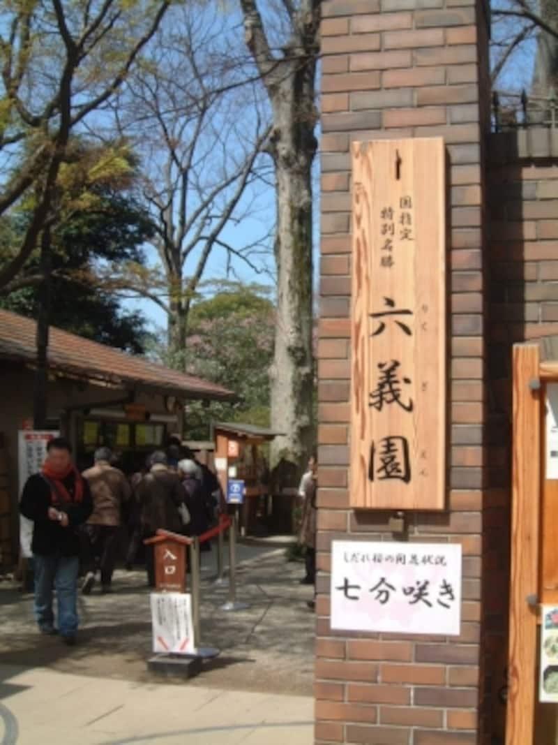 六義園(3)/正門