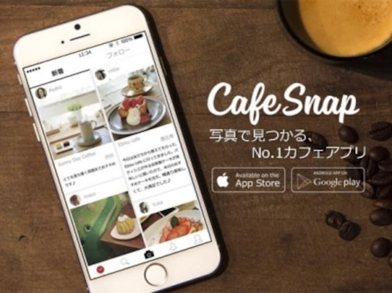 """全国5900軒以上のカフェが探せる""""CafeSnap""""undefinedダウンロード無料"""