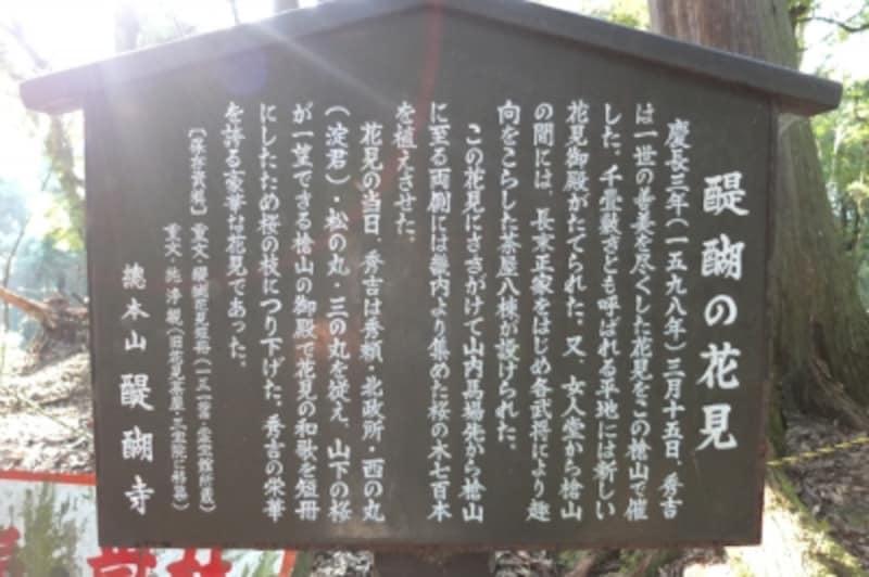 槍山の「醍醐の花見」跡の立て看板