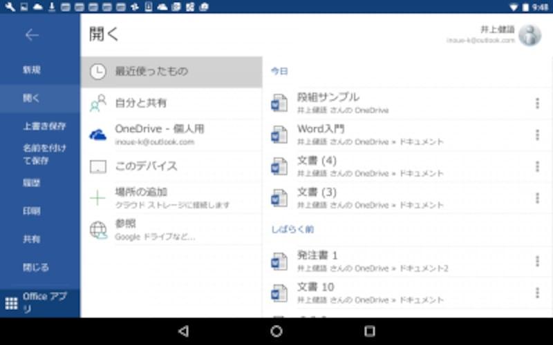 [ファイル]タブを選択すると、ファイルを管理する画面になります