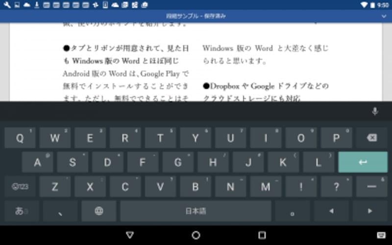 文字の入力にはタッチキーボードを使います。ただし、画面が占有されてしまうので、たくさん入力するのには向いていないと思います。文章入力が多い場合は、Bluetoothなどの外部キーボードの利用をおすすめします。なお、タッチキーボードを閉じるには、余白部分か余白の外をタップします