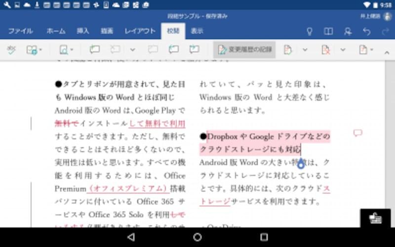 校閲機能が使えるので、Windows/Mac版のWordで残された校閲履歴を確認することができます