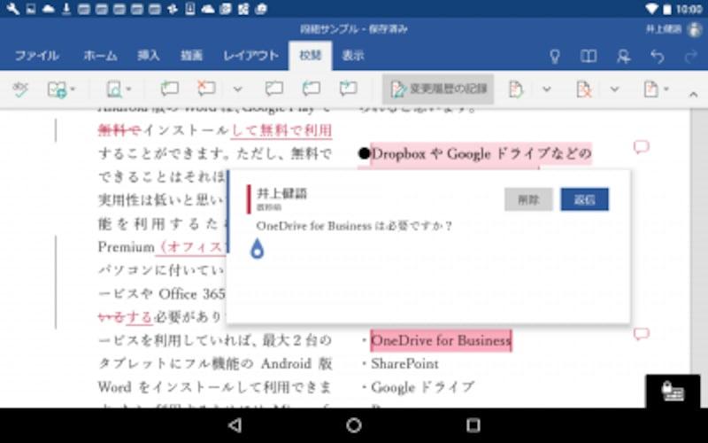 Android版のWordで校閲履歴を残したり、コメントを挿入したりすることも可能です