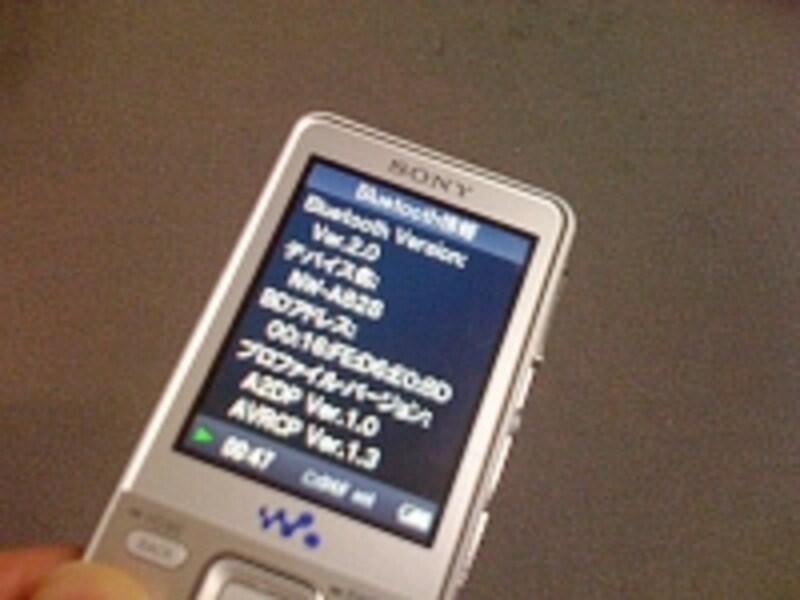 写真は、ソニーのウォークマンA820で、対応バージョンを表示させたところ。undefinedA2DPと、AVRCPに対応。