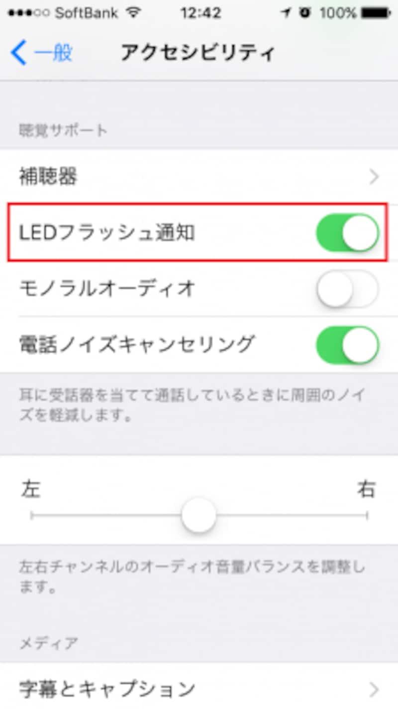 アクセシビリティ設定画面にある「LEDフラッシュ通知」をオンorオフに設定することで、LINEに着信があったときにLEDが光るかどうかを設定変更できる