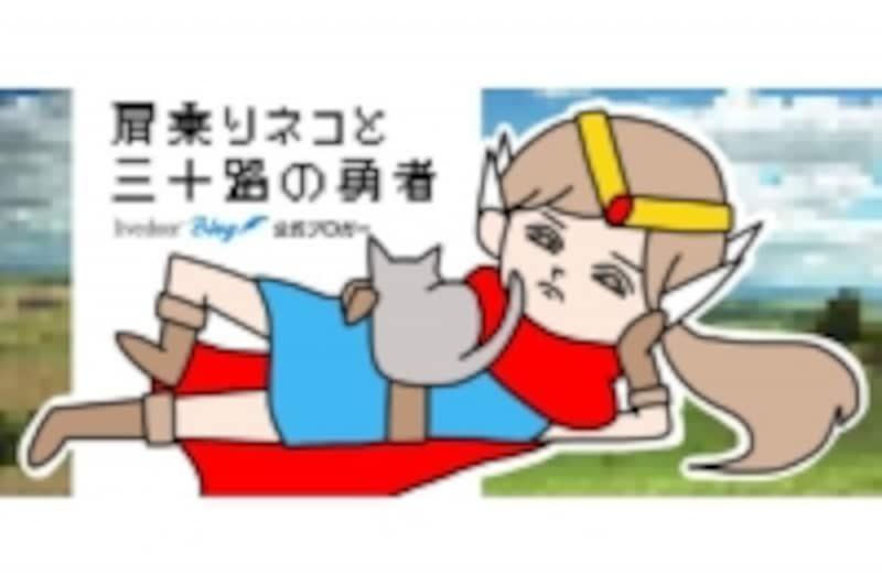 肩乗りネコと三十路の勇者