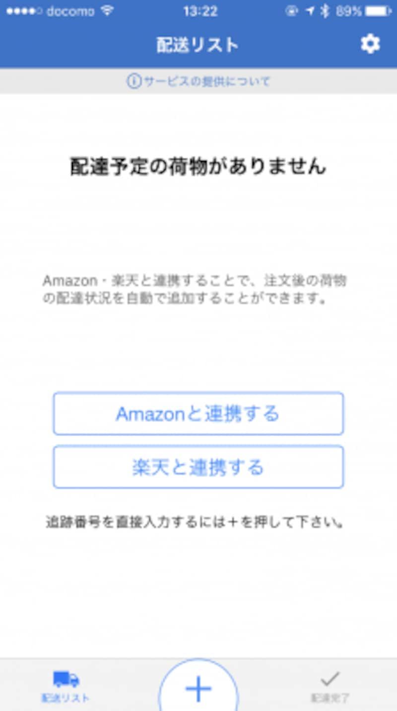「Amazonと連携する」「楽天と連携する」からそれぞれのアカウントを登録しておこう