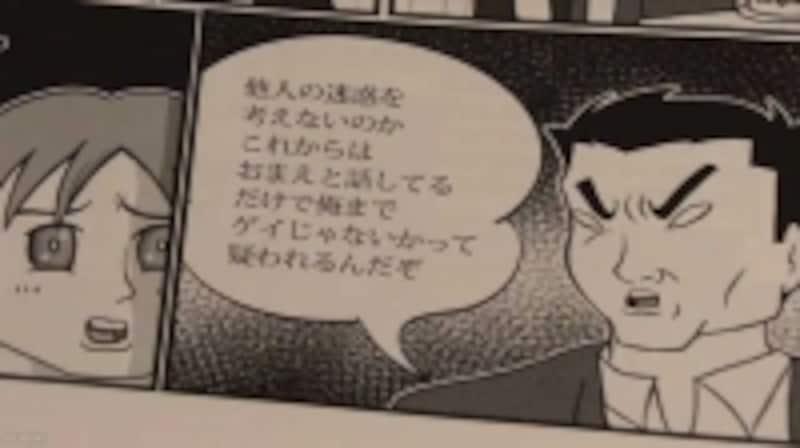 『出る杭は打たれる:日本の学校におけるLGBT生徒へのいじめと排除』
