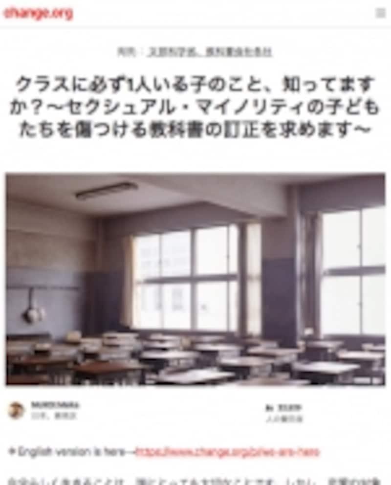クラスに必ず1人いる子のこと、知ってますか?~セクシュアル・マイノリティの子どもたちを傷つける教科書の訂正を求めます~