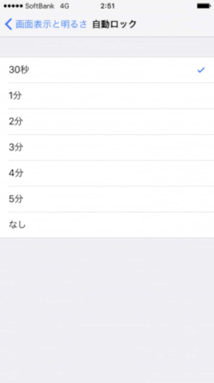 「設定」→「画面表示と明るさ」→「自動ロック」で、iPhoneが自動的にスリープするまでの時間を設定します。
