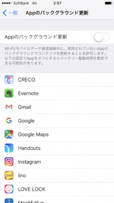「設定」→「一般」→「Appのバックグラウンド更新」で、更新が不要なアプリをオフに。「Appのバックグラウンド更新」をオフにして、バックグラウンドでの更新そのものをしない設定にすることもできます。