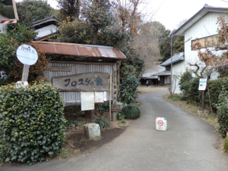 「クロスケの家」の入口は「トトロの森行」バスの停留所