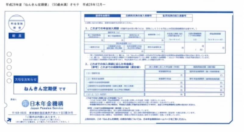 最新のねんきん定期便(表)