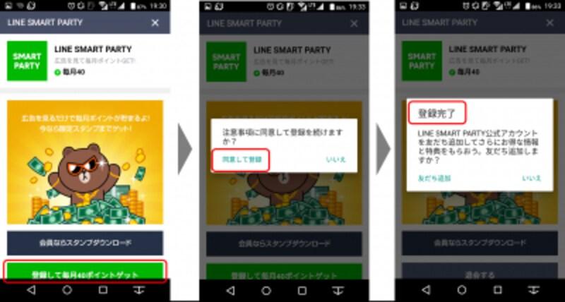 LINE「SMARTPARTY」画面で「登録して毎月40ポイントゲット」ボタンをタップし、注意事項に同意して登録完了