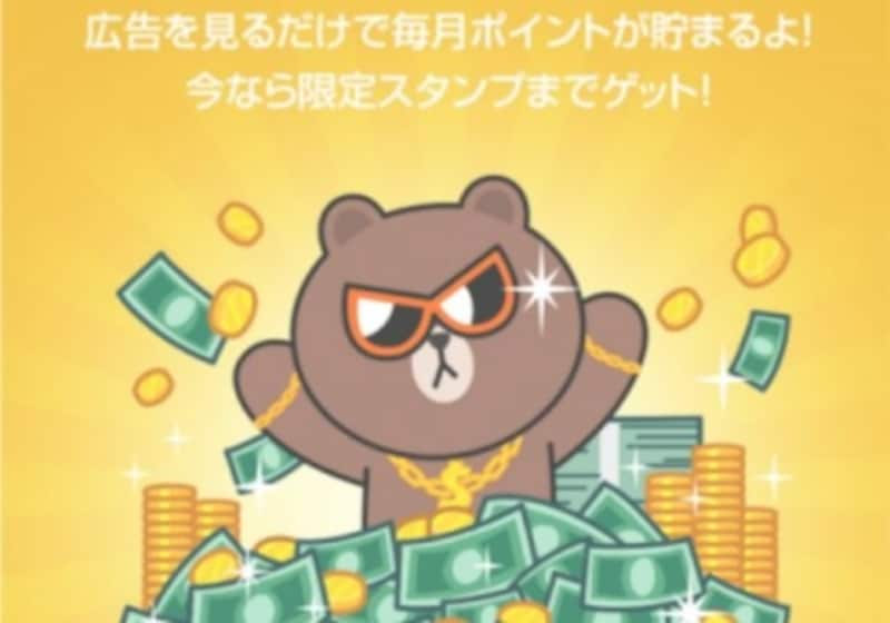 LINE SMART PARTYでポイントをもらおう!