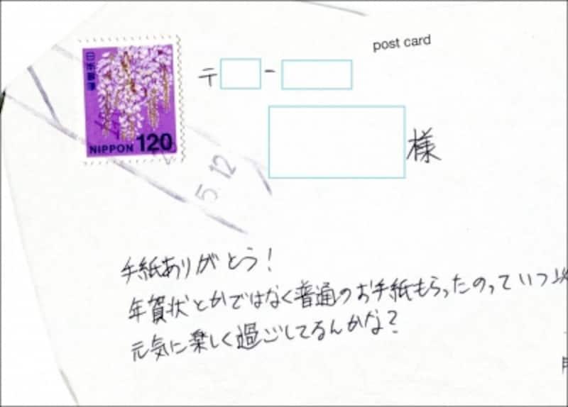 120円切手を貼付したご当地フォルムカード