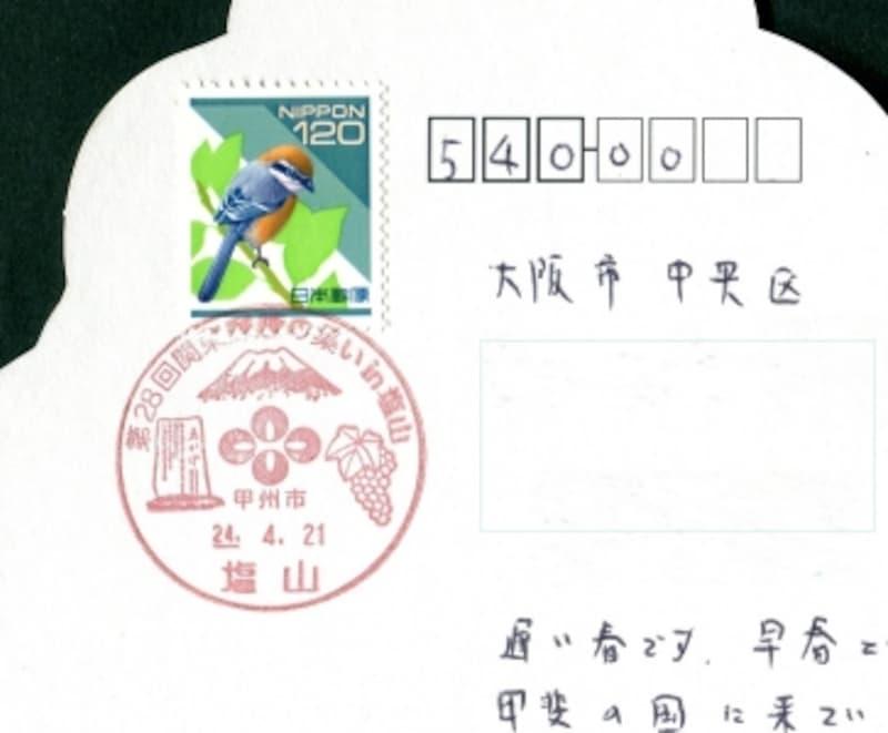 ご当地フォルムカードに地元郵便局の記念小型印