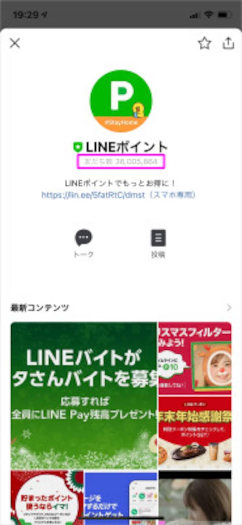 LINEポイント公式アカウントの友だちは2100万人以上