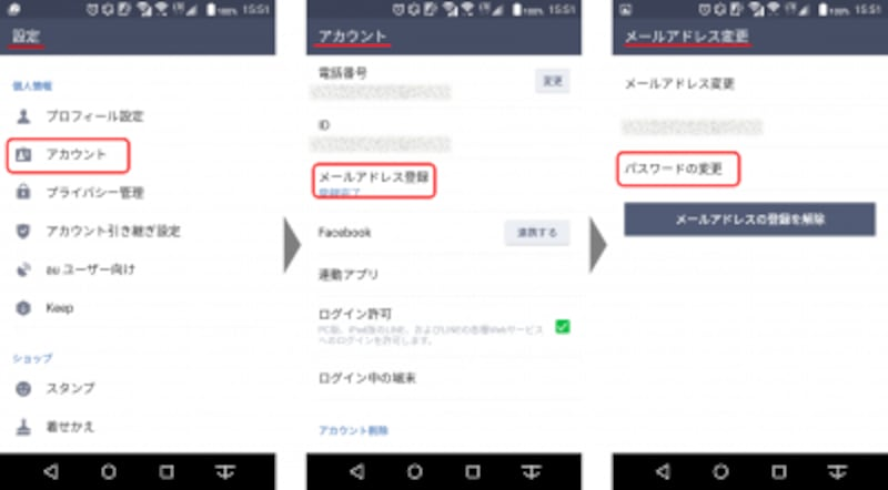 設定画面のアカウント→メールアドレス登録/変更→パスワードの変更undefinedにて新しいパスワードを入力する