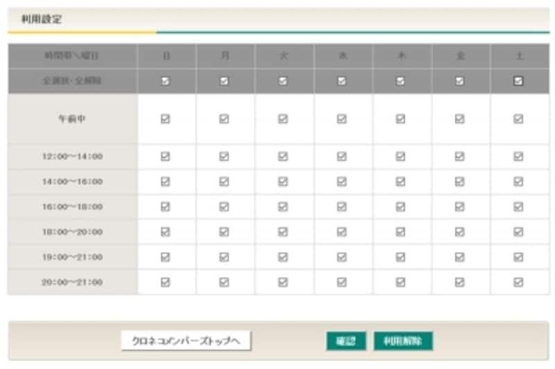 ヤマト運輸「Myカレンダー」
