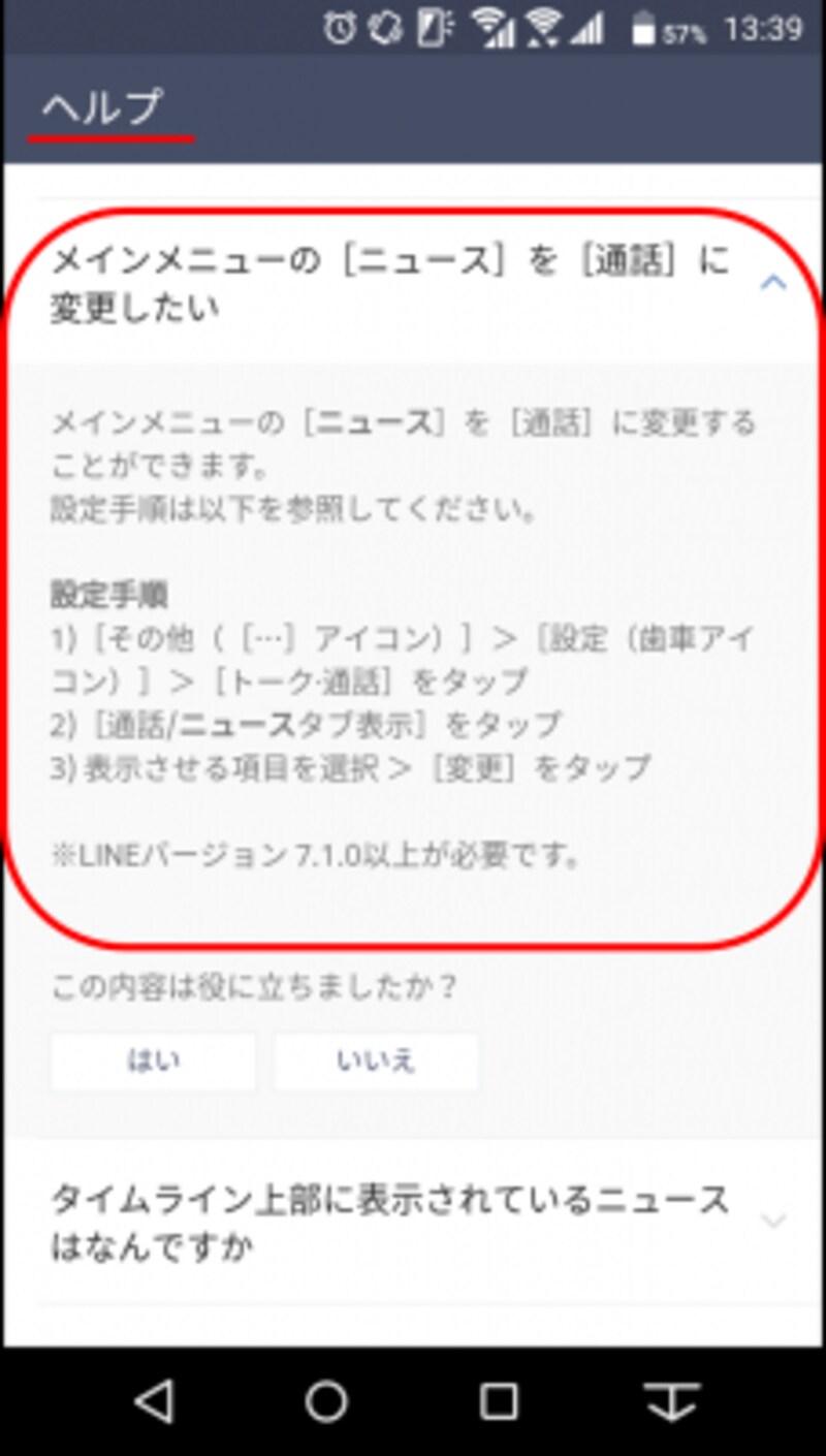 LINEヘルプにメインメニューの「ニュース」タブを「通話」タブに変更する方法が記載されている