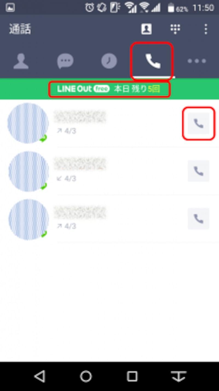 「通話」タブでは、LINE通話の相手、発着信履歴の一覧が表示され、右側に表示されている電話ボタンから発信できるその日に無料で使えるLINEOutの残りの回数も表示される