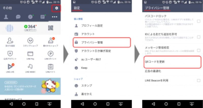 「設定画面」→「プライバシー管理」→「QRコードを更新」をタップし、新しいマイQRコードを取得する