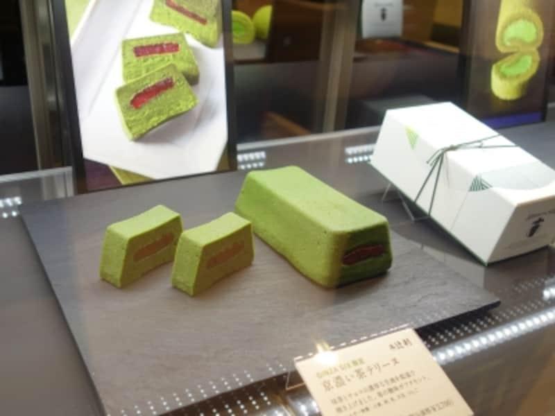 辻利京濃い茶テリーヌ2700円(税込)
