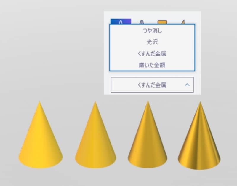 「ツール」と「3Dオブジェクト」において、4種類の素材から選べます。
