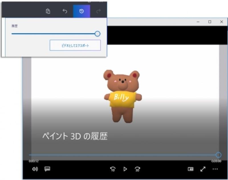 「履歴」にある「ビデオとしてエクスポート」をクリックすると、制作過程がビデオに書き出されます。