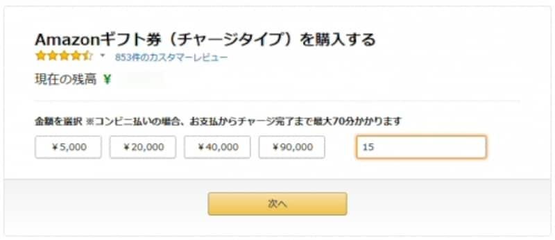 Amazonギフト券は15円から1円単位で購入可能