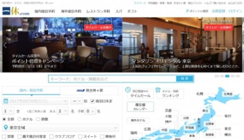 ホテル予約サイトには、高級ホテル・旅館に特化したものも。画像は一休.comのHPより