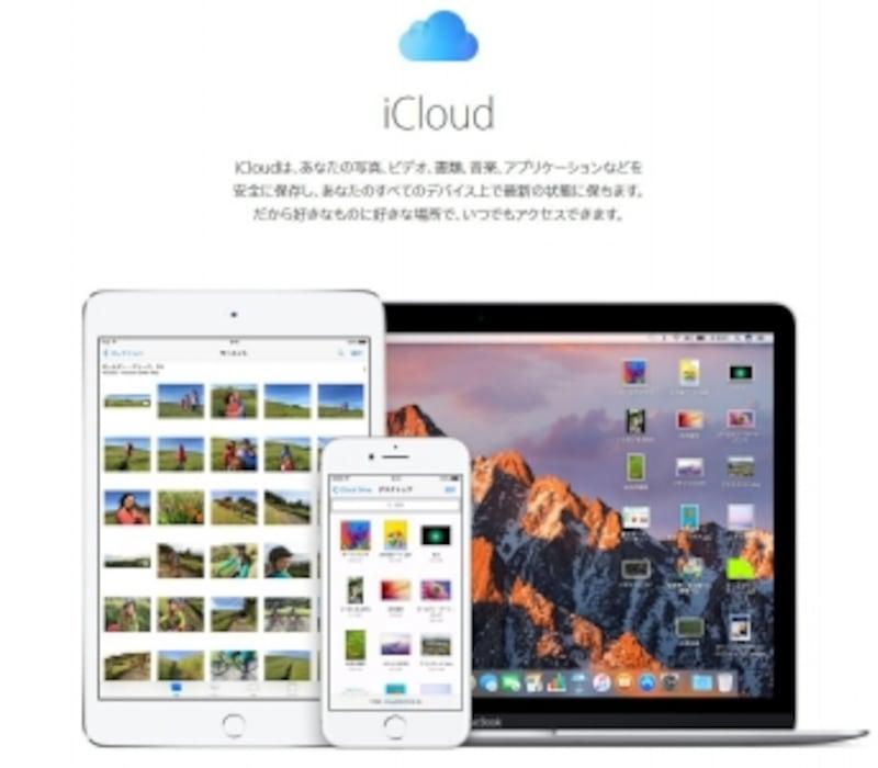 iCloudならあまり手間をかけることなくバックアップが取れます