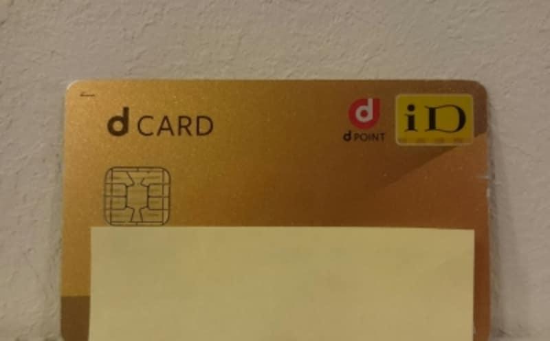 NTTドコモが発行するdカードでJALマイルが貯まる