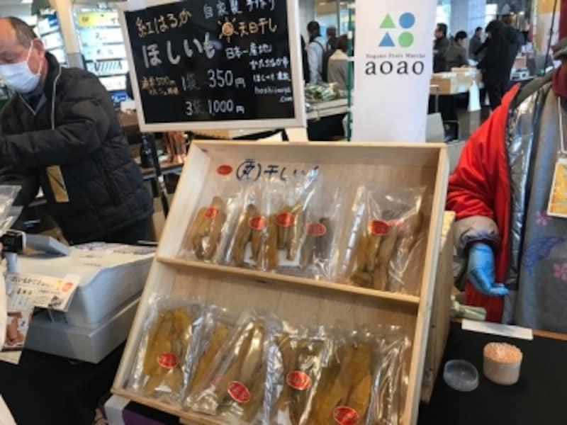 茨城県安富生(やすとみお)さんの紅はるかほしいも。さつま芋のみ、天然の甘さがすごい!