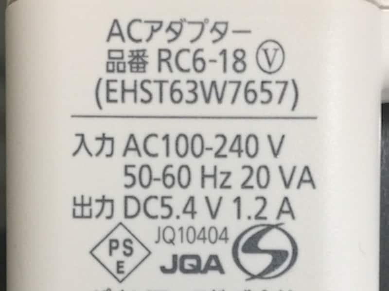 電化製品の電圧